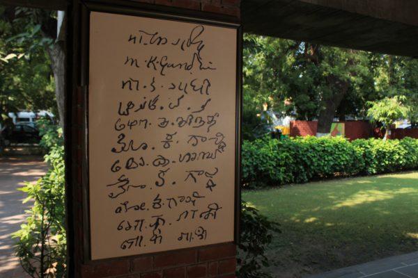 Gandhi Ashram. October 2013